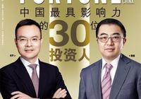 《財富》公佈 2017年中國最具影響力的30位投資人