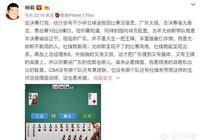 楊毅談廣東為何能橫掃新疆,賽後怒誇朱芳雨與杜峰,你怎麼看?