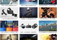 VREDU:虛擬現實VR教育門戶網