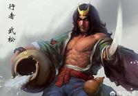 你如何看待《水滸傳》裡武松這個人物形象?