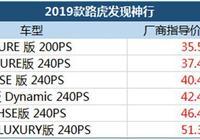 2019款路虎發現神行上市  售35.58-51.38萬元
