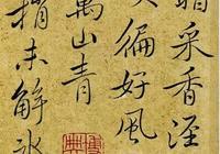 清代惲壽平書法手跡欣賞