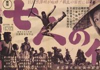 為什麼黑澤明的《七武士》在西方如此受歡迎