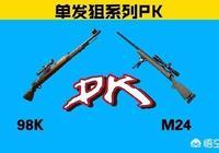 絕地求生中M24比98K傷害高,為何大家更喜歡用98K?