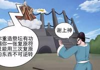 惡搞漫畫:老杜得到神仙眷顧,把賢妻變成醜八怪!