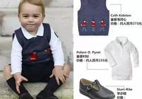 """喬治王子成""""帶貨王子"""",誰能盤點下小喬治都穿過什麼衣服?"""