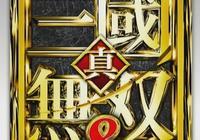 日本玩家希望在日版《真·三國無雙8》中加入中文語音