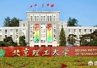 北京理工大學的實力很強,但為什麼排名不是特別的高?