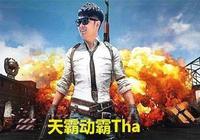 絕地求生:陳赫果然是天才,隨便組了支戰隊,就力壓韋神4AM奪冠