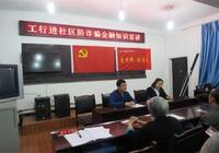 青神縣青城鎮:金融網絡防詐騙宣傳走進文林社區