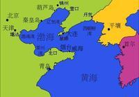 古代渤海為何比現在大,與黃河的泥沙有關嗎?