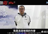 有人說劉慈欣為貪玩藍月代言了,這是真的嗎?這件事你怎麼看?