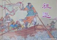 東晉帝國風雲錄(六):祖逖北伐