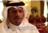 特朗普指責卡塔爾支持恐怖主義 卡塔爾外長迴應