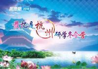 廣州冬令營-文墨杭州,研學之旅