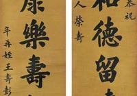 王壽彭:光緒狀元、山東大學校長,他的書法如何?