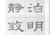 漢隸《史晨碑》集字對聯84幅,建議收藏!