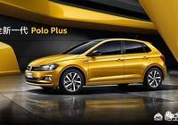 全新一代Polo Plus怎麼樣?