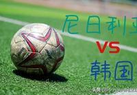 週三女世杯 尼日利亞女足 VS 韓國女足,法國女足 VS 挪威女足