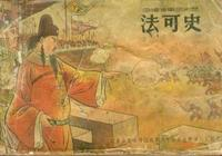 為什麼清朝會給予抗清名臣史可法等人很高的評價?