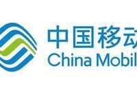 你覺得中國移動厚道嗎?