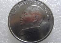 紀念幣系列之十六:毛主席紀念幣,原來不是我國首枚偉人紀念幣