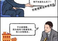 這漫畫是廣東人被黑得最慘的一次!哈哈