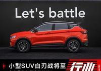 2019年小型SUV白刃戰將至! 自主品牌如何守住陣地?