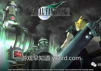 Xbox One《最終幻想7》《最終幻想10/10-2 HD重製版》《最終幻想12:黃道年代》預售開放