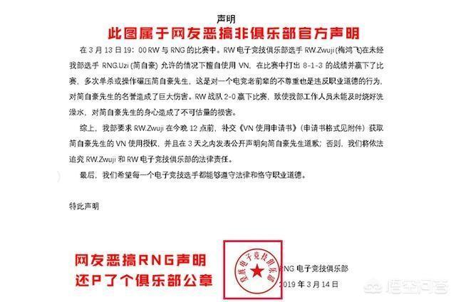 LOL網友P圖惡搞UZI,RNG聲稱已反饋給法務部,嚇得網友立刻刪帖,如何評價此事?