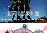 北影廠演員:崔嵬、謝添、項堃、陳強、於藍、葛存壯、於洋、謝芳