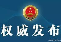 畢節檢察機關依法對徐雲龍、鍾惠民、汪虎立案偵查