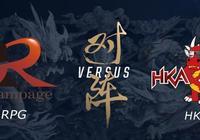 臺灣網友熱議HKA再勝:RPG還是玩RPG吧