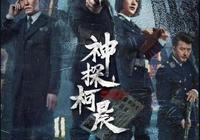 """開播2集《神探柯晨》VS《破冰行動》:""""局長""""吳剛成黑幫BOSS"""
