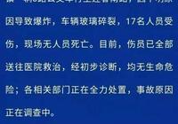 是他!四川公交車爆炸17人傷,警方深夜發佈嫌疑人信息