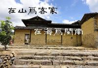 以臺灣為例,說說閩南人與客家人的南遷起源