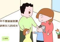 """""""男大避母,女大避父"""",當孩子到這個歲數,父母就要開始注意了"""
