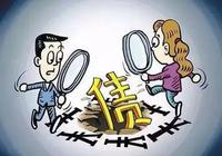 注意:婚姻中,只有這兩種情形,個人債務才不需要共同承擔!