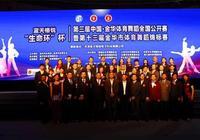 第三屆中國·金華體育舞蹈全國公開賽在金華隆重舉行!