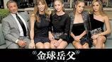 史泰龍超亮眼的3個女兒,清一色的大長腿,羨慕