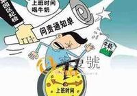 你在上班途中有沒有因為什麼奇葩事而遲到?