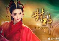 王麗坤是不是史上顏值最低的妲己?