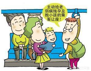 公交車上80歲老人,7個月的孕婦,年輕媽媽抱著一週的孩子,唯一座位你給誰,為什麼?