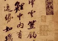 蘇軾書法神作《李白詩卷》賞析
