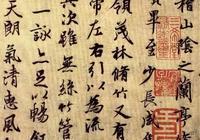 書法的作品意識與《淳化閣帖》:從《祭侄稿》《蘭亭序》說起
