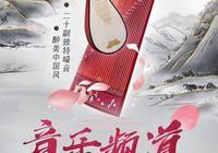 好聲音主播歌手輪麥獻技 酷狗吹響中國風集結號