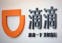 繼上海交通部門之後,滴滴再被天津交通部門約談,滴滴怎麼了?