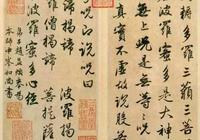 「愙齋書法」趙孟頫行書《心經》,照見五蘊皆空