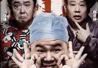 如何看待郭德綱,于謙和岳雲鵬主演的電影《相聲大電影之我要幸福》?