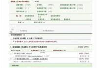 北京電影學院成立翟天臨事件調查組